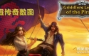 海盗传奇数图 Griddlers:Legend of the Pirates