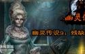 幽灵传说9:残缺生灵 汉化版 Haunted Legends9: Faulty Creatures CE