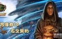 世界传奇10:石之契约 Myths of the World 10: Bound by the Stone CE