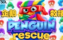 企鹅救援 Penguin Rescue