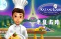老鼠与路易 Rat And Louie:Cook From The heart