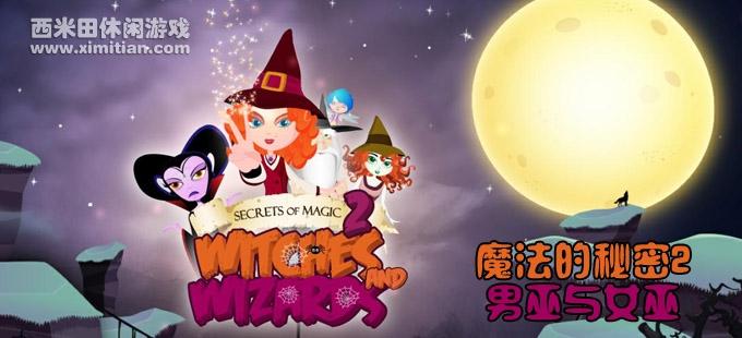 魔法的秘密2:男巫与女巫 Secrets of Magic2:Witches and Wizards