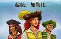 起航:加勒比 Set Sail Caribbean