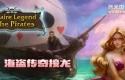 海盗传奇接龙 Solitaire Legend of the Pirates