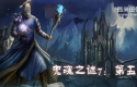 鬼魂之谜7:第五王国 Spirits of Mystery:7 The Fifth Kingdom CE