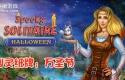 幽灵纸牌:万圣节 Spooky Solitaire:Halloween