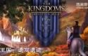 遥远王国:遗忘遗迹 The Far Kingdoms: Forgotten Relics