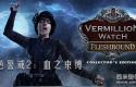 血色警戒2:血之束缚 汉化版 Vermillion Watch 2: Fleshbound CE