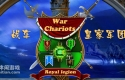 战车:皇家军团 War Chariots Royal Legion