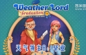 天气领主8:毕业 Weather Lord8:Graduation CE