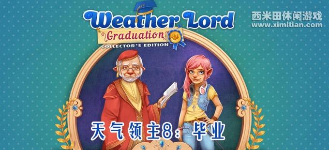 天气领主8:毕业 Weather Lord8:Graduation CE