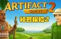 神器探险2 Artifact Quest 2