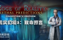 现实幻境2:致命预言 汉化版 Edge of Reality 2:Lethal Predictions CE