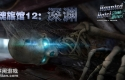 幽魂旅馆12:深渊 汉化版 Haunted Hotel 12: Silent Waters CE