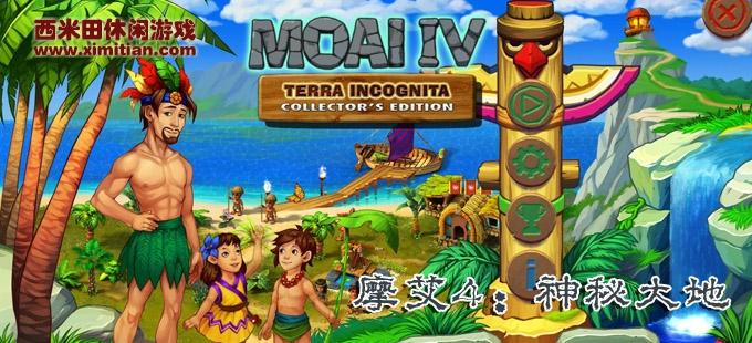 摩艾4:神秘大地 Moai 4: Terra Incognita CE