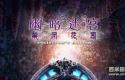幽暗迷宫3:禁闭花园 汉化版 Sable Maze 3: Forbidden Garden CE (2014)