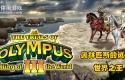 奥林匹斯的试炼3:世界之王 The Trials of Olympus III: King of the World
