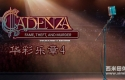 华彩乐章4:名,劫,杀 Cadenza 4: Fame Theft and Murder CE