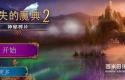 丢失的魔典2:神秘碎片 官方中文版 Lost Grimoires 2: Shard of Mystery