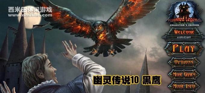幽灵传说10:黑鹰 汉化版 Haunted Legends 10: Black Hawk CE