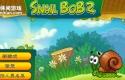 蜗牛鲍勃2 中文版 Snail Bob 2