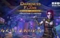 黑暗与火焰2:丢失的记忆 Darkness And Flame 2: Missing Memories CE