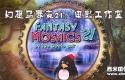 幻想数图21:电影工作室 Fantasy Mosaics 21: On the Movie Set