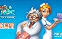 快乐诊所 Happy Clinic CE