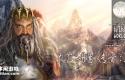 九大世界传奇:集结 Saga of the Nine Worlds: The Gathering CE