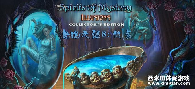 鬼魂之谜8:假象 Spirits of Mystery 8:Illusions CE