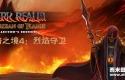 黑暗之境4:烈焰守卫 Dark Realm 4: Guardian of Flames CE