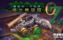 通向另一个世界4:逃出奥兹国 汉化版 Bridge to Another World 4: Escape From Oz CE