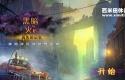 黑暗与火焰2:丢失的记忆 汉化版 Darkness And Flame 2: Missing Memories CE