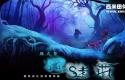 路之祭3:捉迷藏 汉化版 Rite of Passage 3: Hide and Seek CE