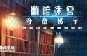 幽暗迷宫6:夺命秘辛 汉化版 Sable Maze 6: Sinister Knowledge CE