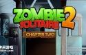 僵尸纸牌2:第二章 Zombie Solitaire 2:Chapter 2