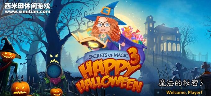 魔法的秘密3:万圣节快乐 Secrets of Magic 3:Happy Halloween