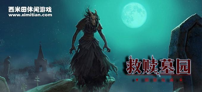 救赎墓园10:邪恶化身 汉化版 Redemption Cemetery 10: Embodiment of Evil CE