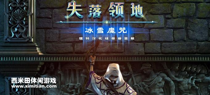 失落领地5:冰符咒 汉化版 Lost Lands 5:Ice Spell CE