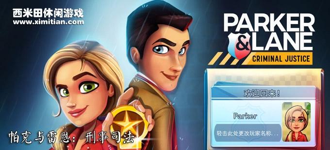帕克与雷恩:刑事司法 官方中文版 Parker & Lane Criminal Justice PE