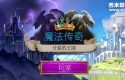 魔法传奇:分裂的王国 官方中文版 Chronicles of Magic - Divided Kingdoms CE