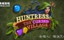 女猎人:被诅咒的村庄 Huntress - The Cursed Village
