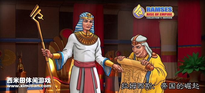 拉姆西斯:帝国的崛起 Ramses - Rise of Empire CE