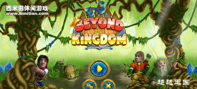 超越王国 Beyond the Kingdom CE