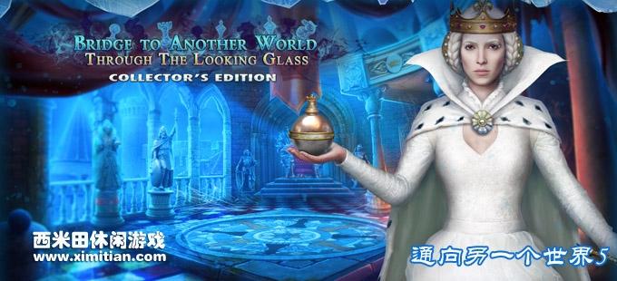 通向另一个世界5:爱丽丝镜中奇遇记 Bridge To Another World 5 - Through The Looking Glass CE