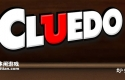 妙探寻凶 Clue/Cluedo: The Classic Mystery Game 官方中文版