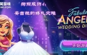 绚丽服饰4:安吉拉的婚礼灾难 官方中文版 Fabulous 4 - Angela's Wedding Disaster CE