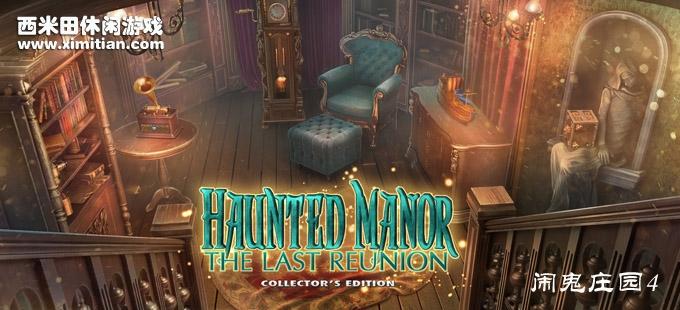 闹鬼庄园4:最后的团聚 Haunted Manor 4 - The Last Reunion CE