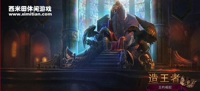 造王者:王的崛起 Kingmaker - Rise to the Throne CE 官方中文版