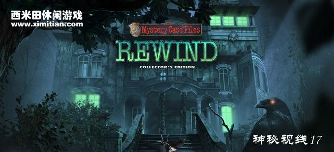 神秘视线17:时光倒流 Mystery Case Files 17 - Rewind CE
